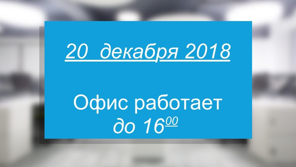 Время работы 20 декабря 2018