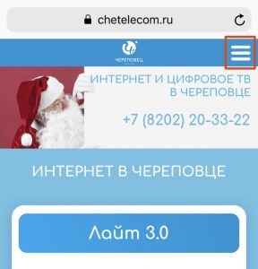 Открываете сайтchetelecom.ru