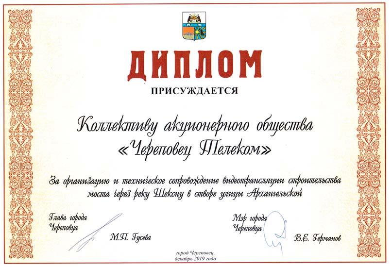Благодарность от администрации Череповца