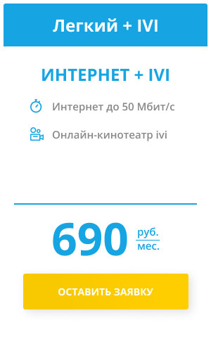 Тариф Легкий + Иви